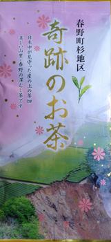 kiseki-t1.jpg